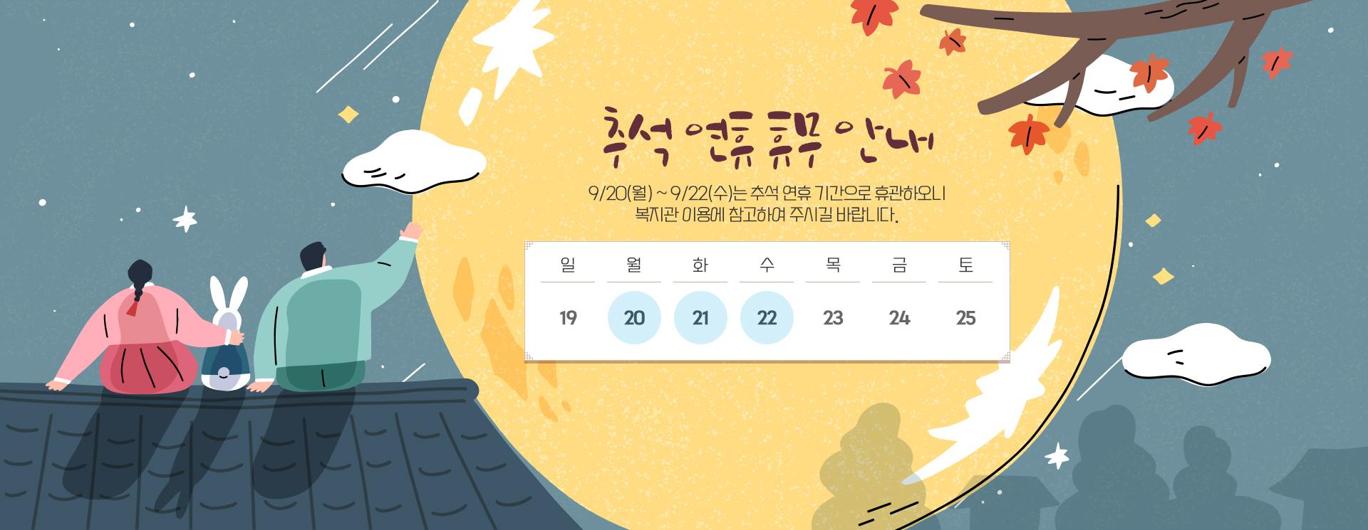 추석기간 20-22일 동안 추석 연휴 휴무 안내