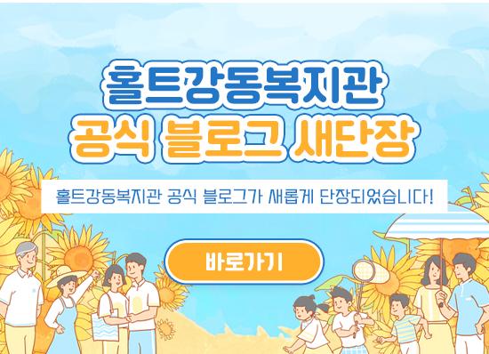 홀트강동복지관 공식 블로그 새단장